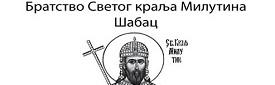 https://i1.wp.com/srbinaokup.info/wp-content/uploads/2013/06/bratstvo-svetog-kralja-milutina-sabac.jpg