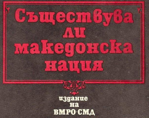 makedonska_nacija