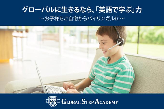 Global Step Academy( グローバルステップアカデミー )