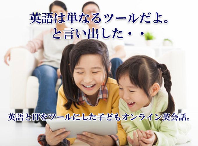 子供オンライン英会話「キッズグローバルイングリッシュ」