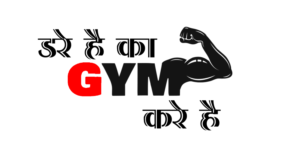 gym kare hai text png