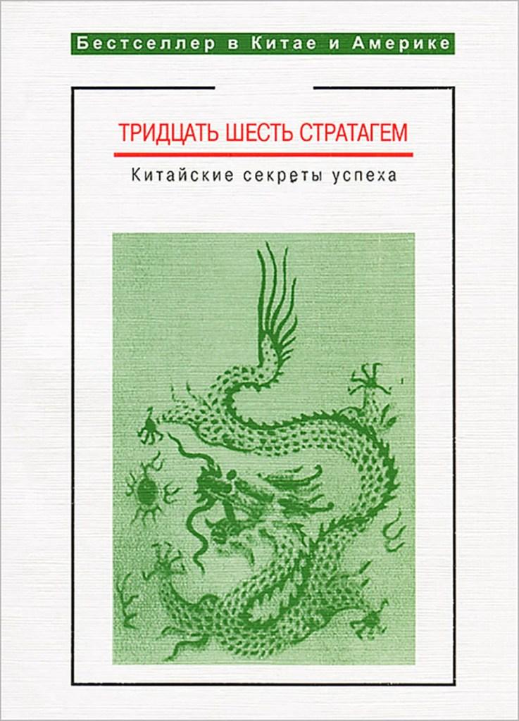 «36 стратагем. Китайские секреты успеха» — Владимир Малявин, 2000 г.