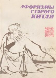 Книга: «Афоризмы старого Китая» — Владимир Малявин, 1988 г.