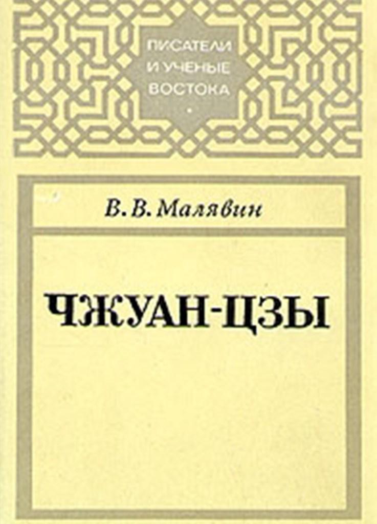 «Чжуан-цзы» — Владимир Малявин, 1985г.