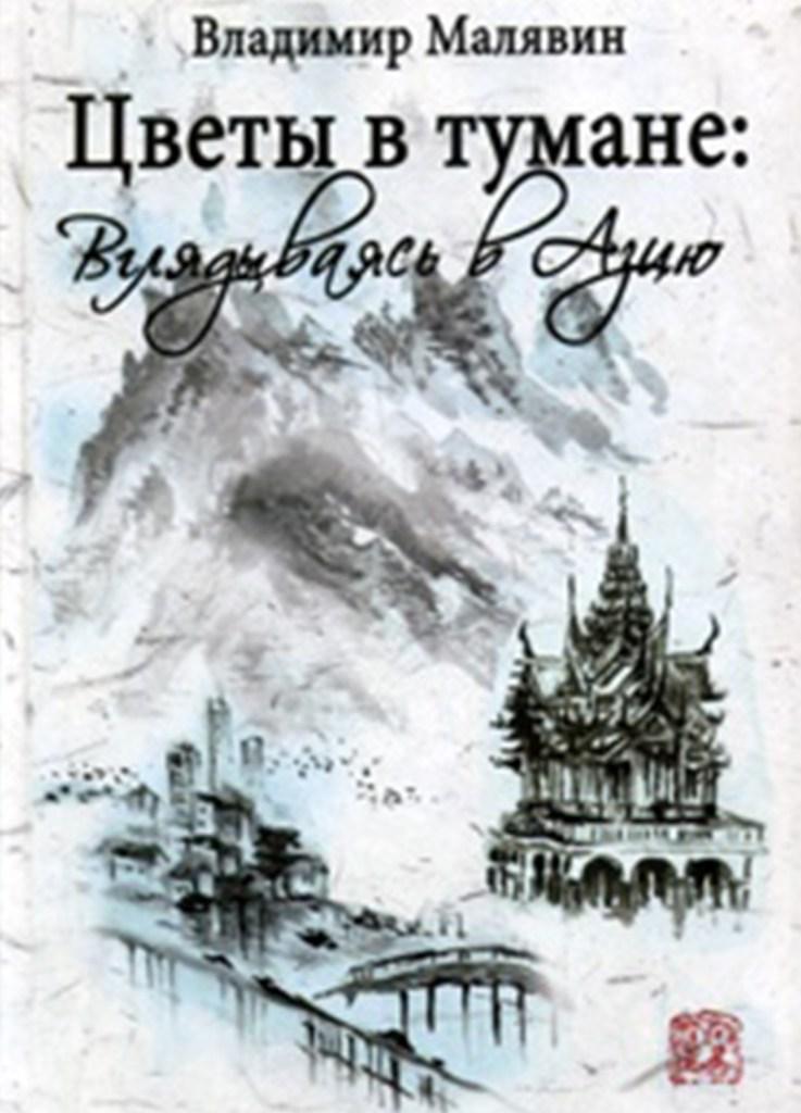 «Цветы в тумане: вглядываясь в Азию» — Владимир Малявин, 2012г.