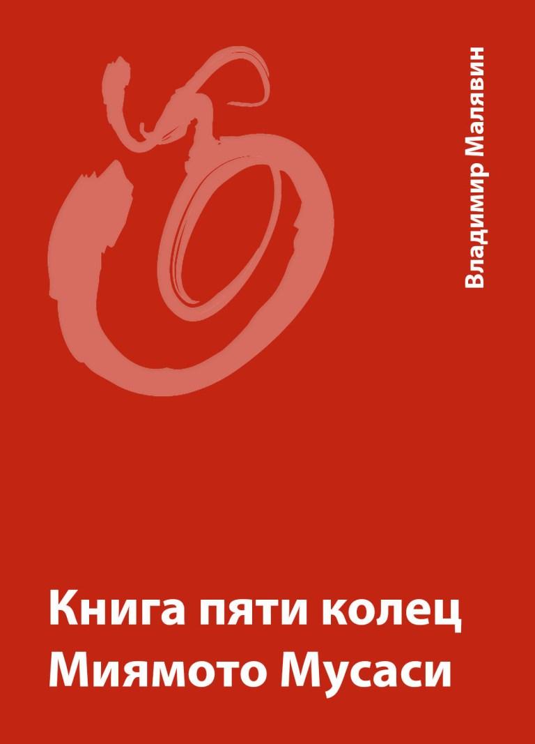 «Книга пяти колец Миямото Мусаси» — Владимир Малявин