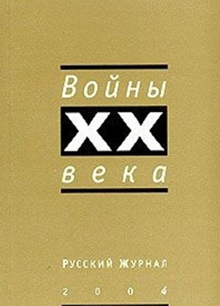 «Русский журнал 2004. Войны XX века» — Владимир Малявин, 2004г.