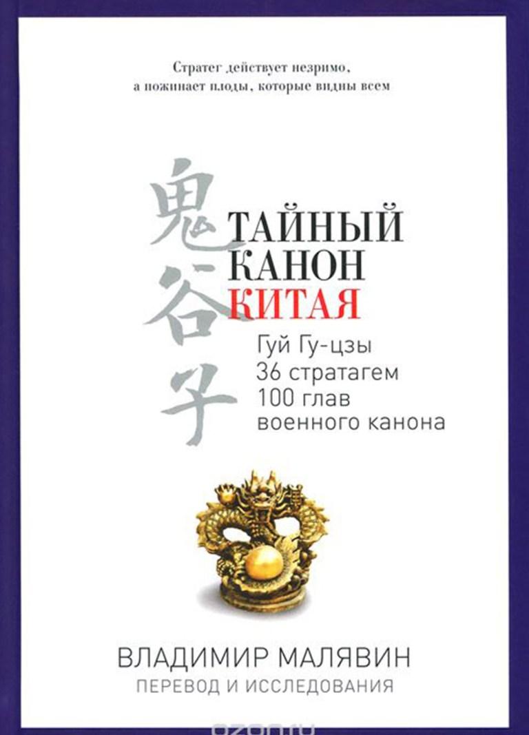 «Тайный канон Китая» — Владимир Малявин, 2015г.