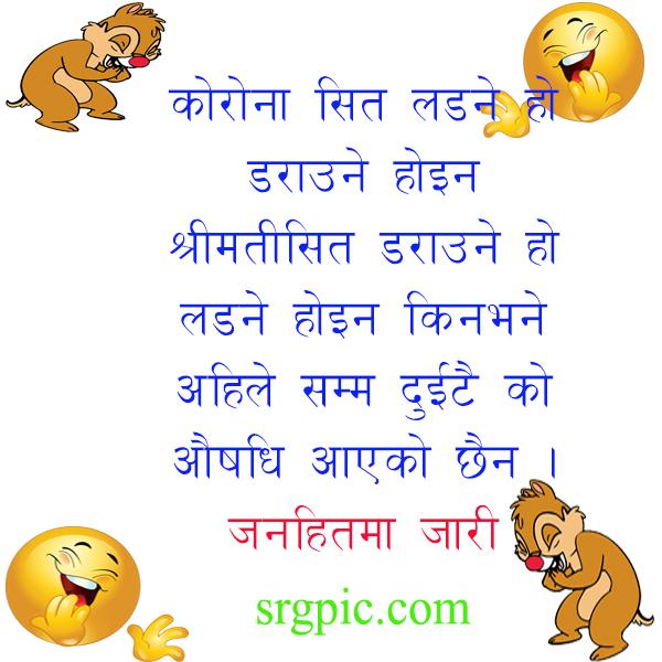Nepali Funny image in Nepali