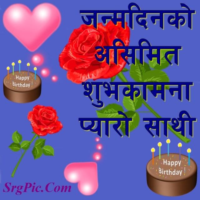 happy birthday shubh kamana pyaro sathi