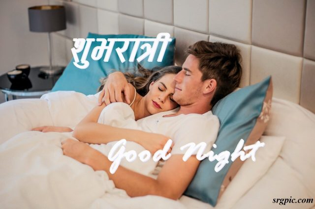 man-and-woman-lying-on-bed-good-night-images