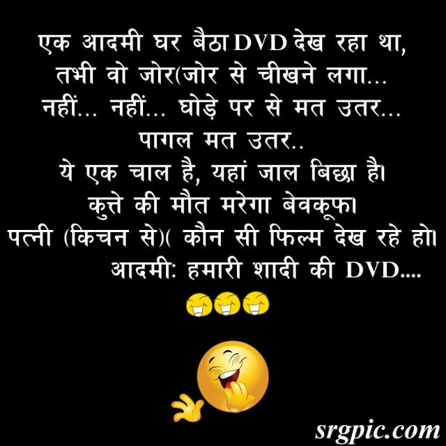 funny-image-funny-shayari-in-hindi-images-download