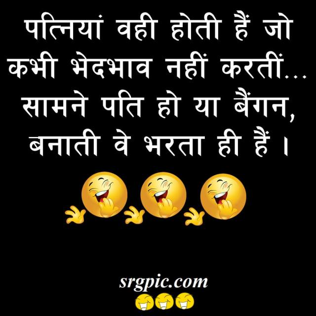 hindi-joks-images-2-funny-shayari-in-hindi-images-download