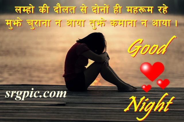 girl-good-night-images-with-sad-shayari