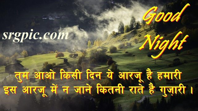 good-night-images-with-sad-shayari-landscape