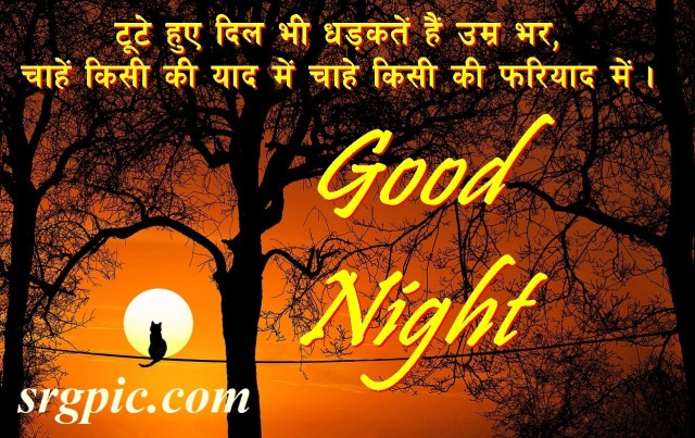 good-night-images-with-sad-shayari-tree-1