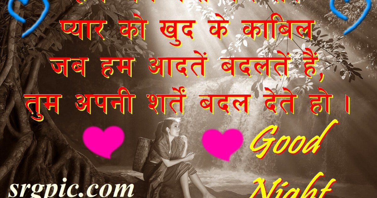 good-night-images-with-sad-shayari-woman