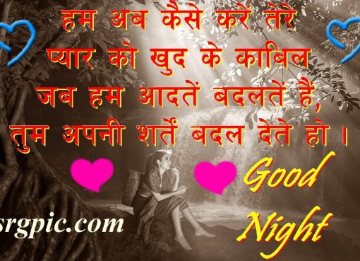 good-night-images-with-sad-shayari-woman