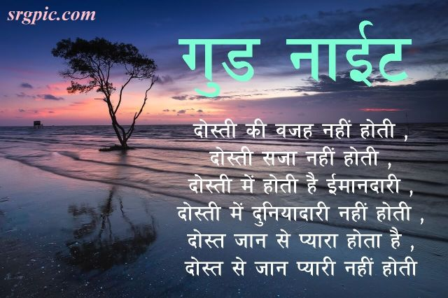 heart-touching-good-night-quotes-for-friend-in-hindi-13
