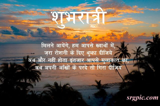 heart-touching-good-night-messages-for-friends-in-hindi-2
