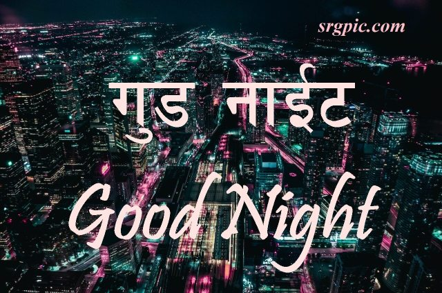 heart-touching-good-night-quotes-for-friend-in-hindi-10