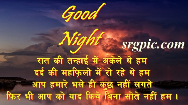 thunderstorm-good-night-images-with-shayari