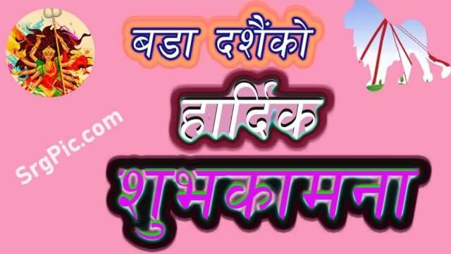 happy-dashian-new-image-in-nepali-4