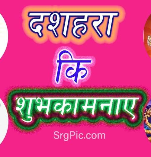 wish-you-happy-dashaira-mata-rani-images