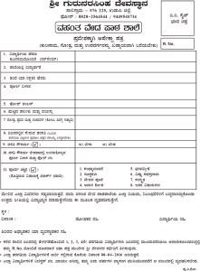 Vasanth Veda Application