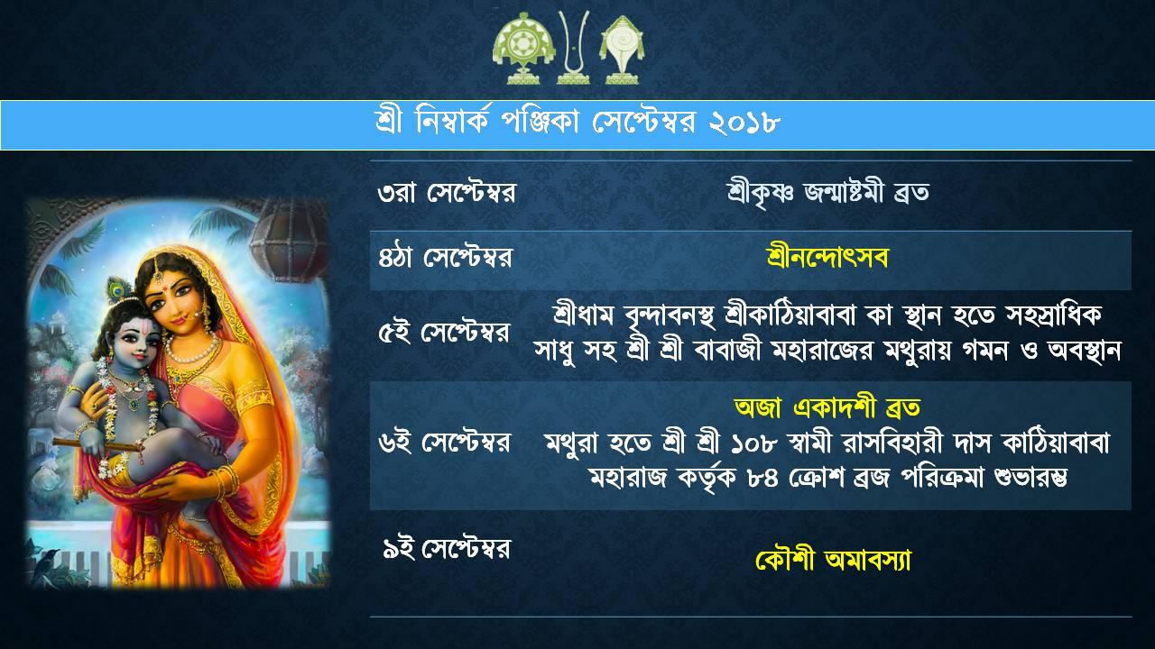 Nimbarka Calendar (Bengali) - September 2018