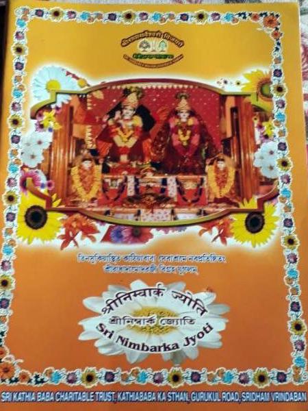 Nimbarka Jyoti 2014