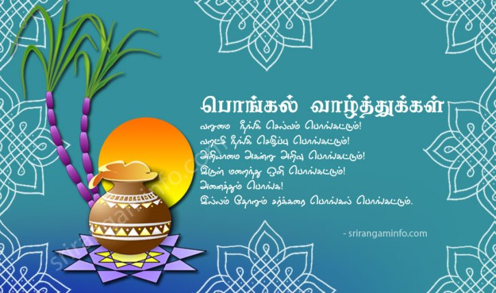 Happy pongal festival 2018 wishes images quotes sms status images facebook whatsapp status and quotes you can convey your happy pongal makara sankranti 2018 wishes greetings to your loved ones m4hsunfo