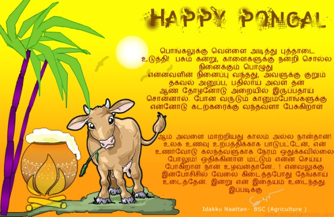 Pongal invitation cards dulahotw pongal greetings in tamil m4hsunfo