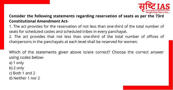 panchayati raj upsc