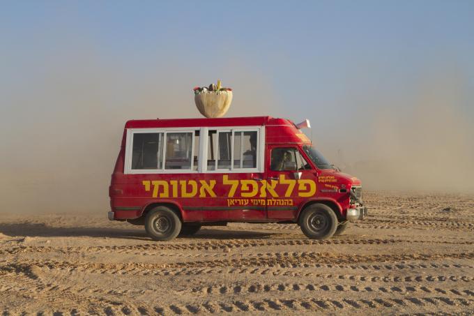 atomic-falafel