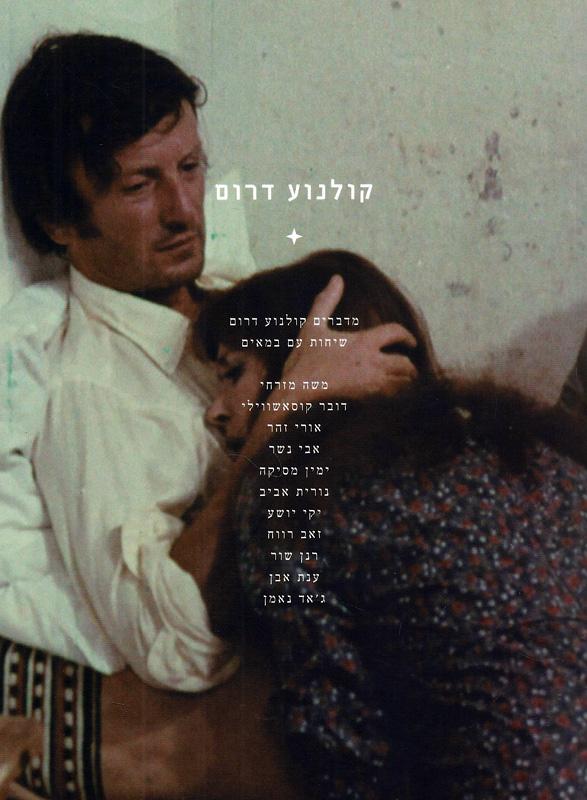 cinema-south-book
