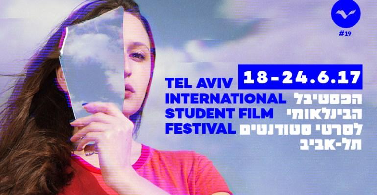 פסטיבל סרטי הסטודנטים 2017: הזוכים והזוכות
