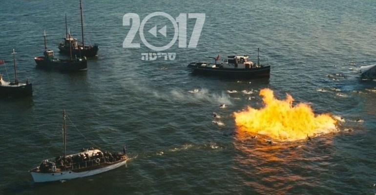 מצעד עשרים הרגעים הגדולים של 2017 בקולנוע