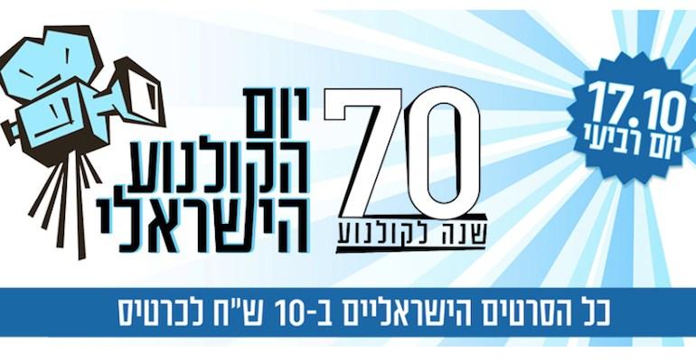 ?מה לראות ביום הקולנוע הישראלי 2018