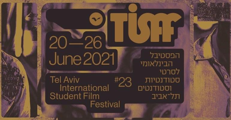 מה לראות בפסטיבל סרטי הסטודנטים 2021