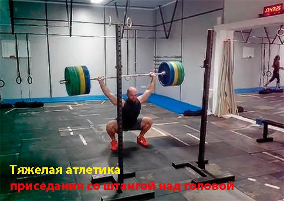 тяжелая-атлетика