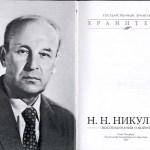 Николай Никулин «Воспоминания о войне»