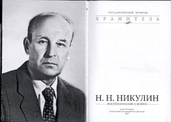 Николай_Никулин