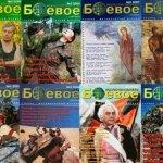 Журналы «Боевое искусство планеты» 1992 — 2009 гг