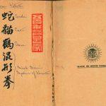 Старые китайские книги по ушу — на китайском языке
