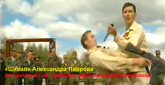 «Шквал» Александра Лаврова Контратака штык ножом при угрозе штурмовой винтовкой