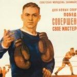 Советские <b>обучающие фильмы</b> по боксу