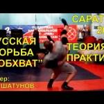 """Русская борьба """"в схватку"""" (""""в обхват"""")"""