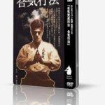 Daito Ryu Aikibujutsu A to Z 5 DVD Set (Kazuoki Sogawa) — Дайто рю айкибудзюцу от А до Я [2005, Дайто рю айкибудзюцу Сайго-ха, DVDRip]