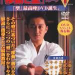 Kyokushin Karate Encyclopedia (Iko1-Matsui) Vol 1 [карате]